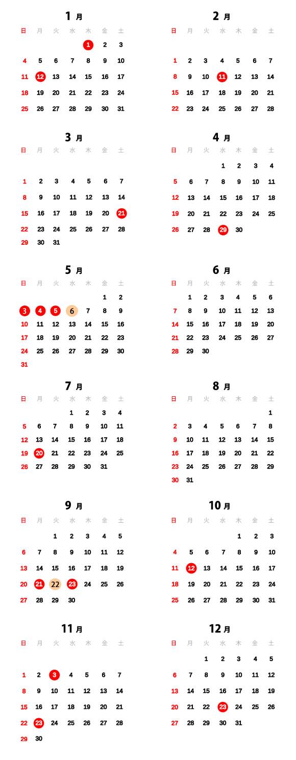 2015年(平成27年)国民の祝日がわかる年間カレンダー
