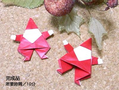 クリスマスの折り紙 サンタクロース