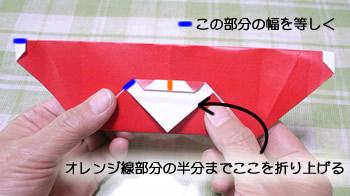 サンタクロース折り紙作り方