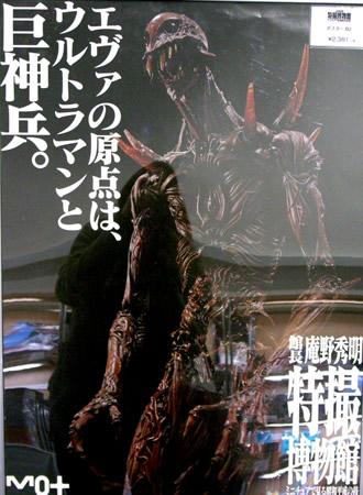 tokusatsu13