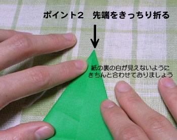 折り紙 クリスマスリース 折り方