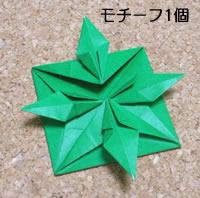 折り紙のクリスマスリース モチーフ1個
