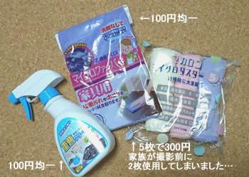 大掃除に便利な道具・グッズ