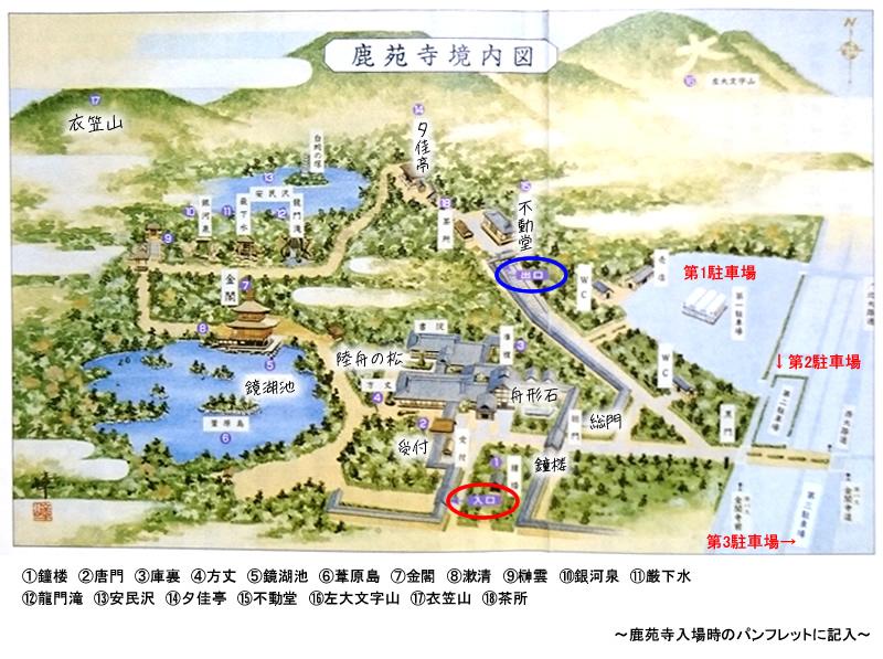 金閣寺境内図