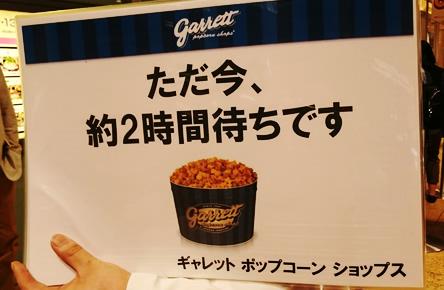 ギャレットポップコーン名古屋高島屋待ち時間