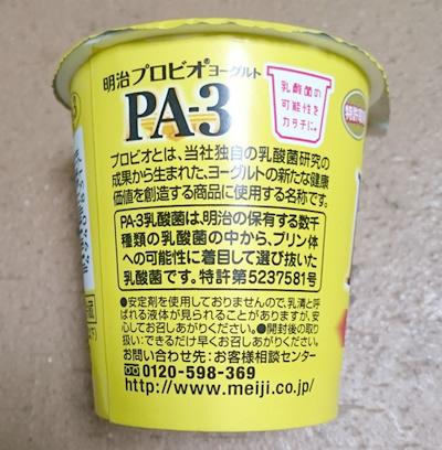 明治プロビオヨーグルトPA-3 プリン体