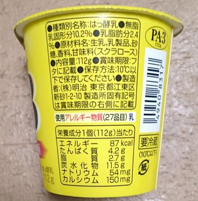 PA-3乳酸菌ヨーグルト 栄養成分