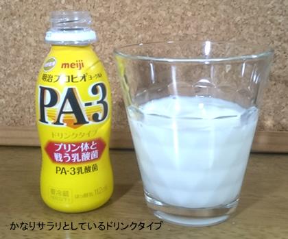 プリン体と戦う乳酸菌PA-3 ドリンクタイプ