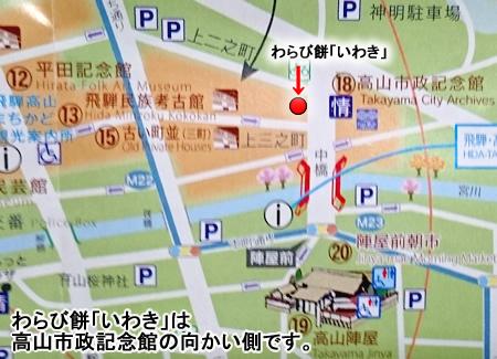 飛騨高山わらび餅のいわきの場所・地図