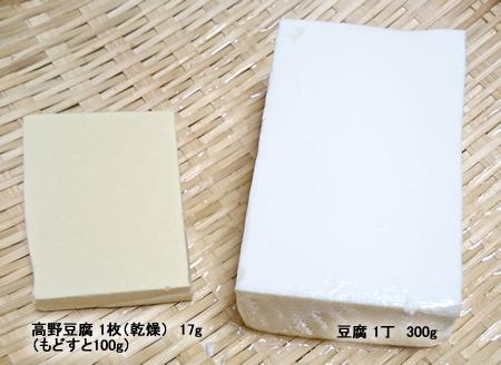 高野豆腐と豆腐