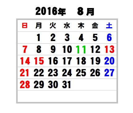 山の日カレンダー2016年8月