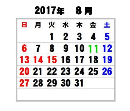 山の日カレンダー2017年8月