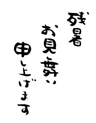 zansyo
