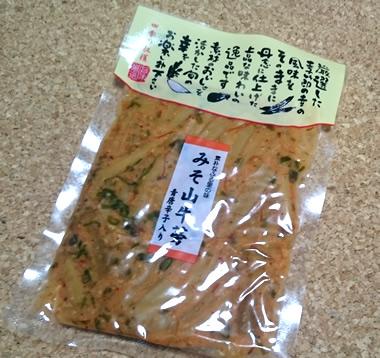 misoyamagobou
