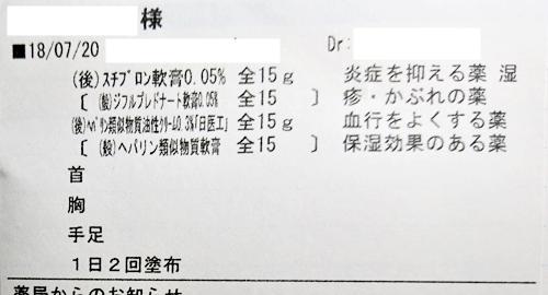 asekusuri3