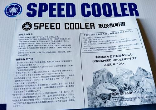 speedcooler